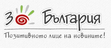 Позитивните Новини За България