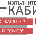 banner_cabinet1