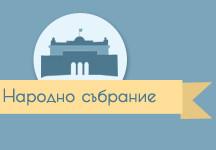 Колко важно е Народното събрание и какво трябва да знаем