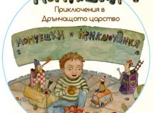 Персонализирана приказка за вашето скъпо дете