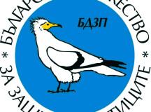 БДЗП и природозащитата в България признати от световна организация