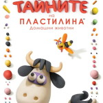 tainite_plastelin1