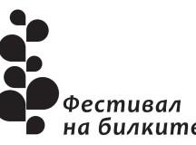 Любопитен фестивал популяризира билките в България