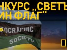 """Участвайте в инициативата """"Светът на един флаг"""" на Нешънъл Джеографик"""